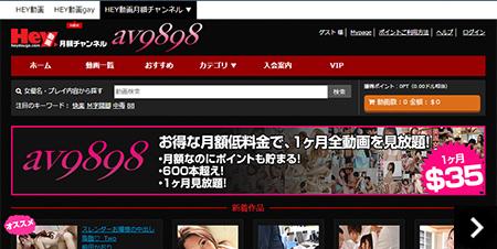 アダルト動画サイト・av9898