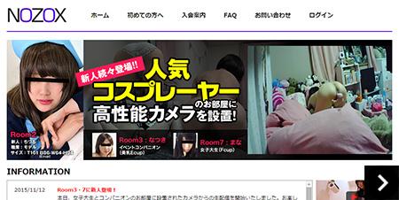 アダルト動画サイト・NOZOX(ノゾックス)