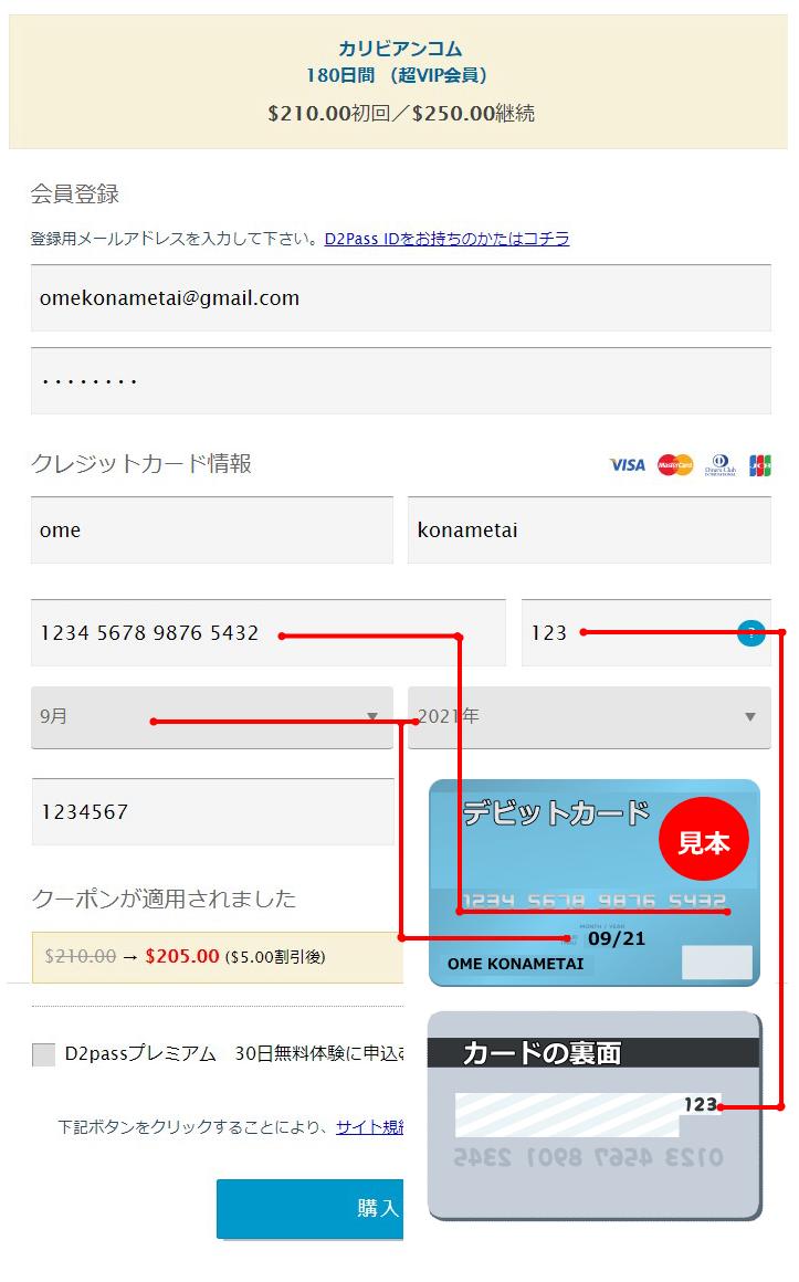 デビットカード決済における登録フォームの記載方法