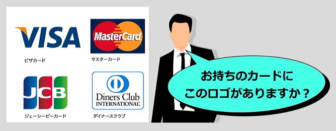 カリビアンコムの料金支払いに対応するクレジットカード