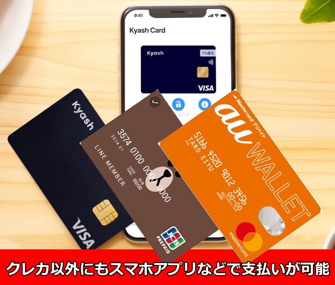 カリビアンコムの支払いにはスマホアプリも可能