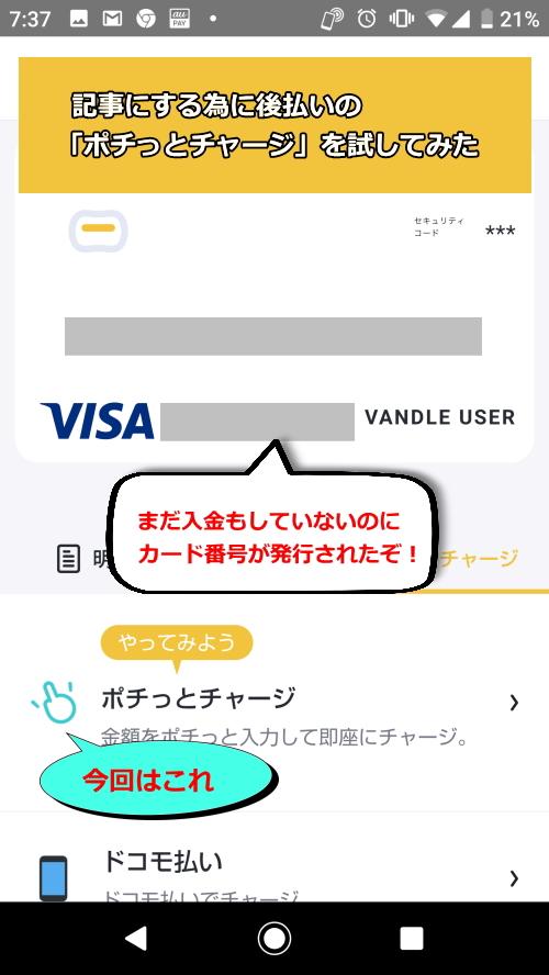 バンドルカードの取得方法