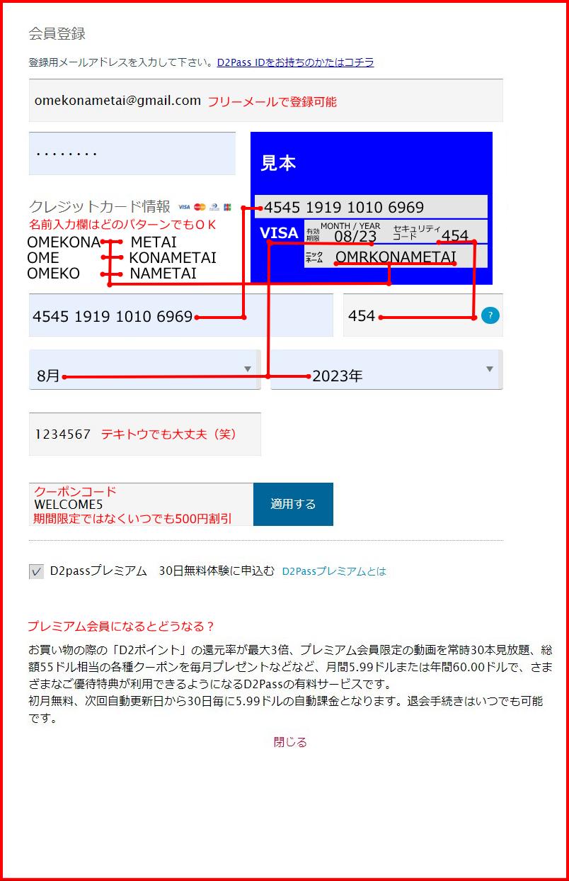 Vプリカで登録する方法の画像