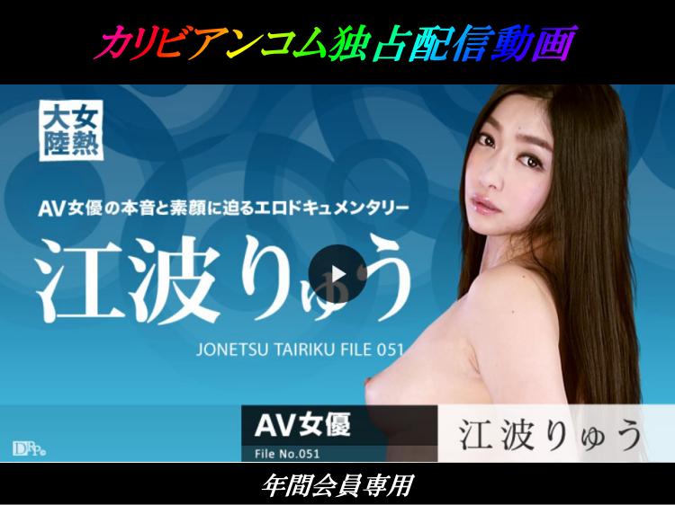 江波りゅう|カリビアンコム無修正動画|女熱大陸 File.051