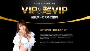 カリビアンコムの会員料金プランを比較|VIP・超VIP・年間どれがオススメかズバリ解説!