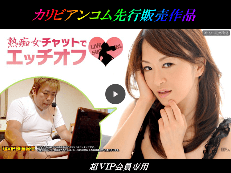 町村小夜子カリビアンコム中出し動画詳細 「熟痴女チャットでエッチオフ」