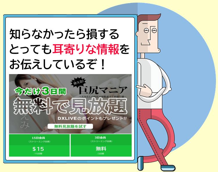 カリビアンコム新規入会特集【安くお得に利用する賢者の活用術】