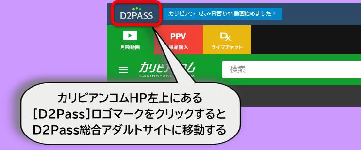 D2Passロゴマーク