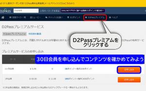 D2Passプレミアムサービスに申し込む