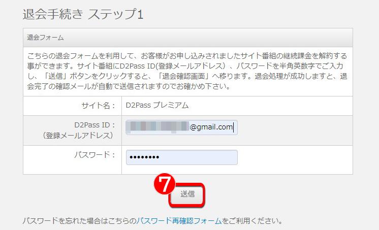 D2Pass再申請