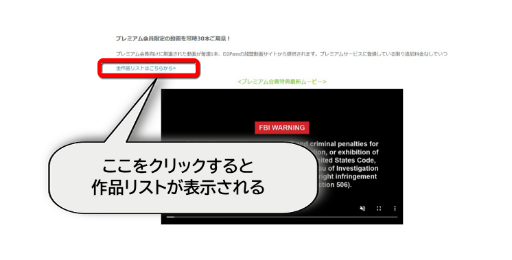 D2Passプレミアム無料動画