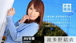 S級AV女優波多野結衣カリビアンコム無修正動画
