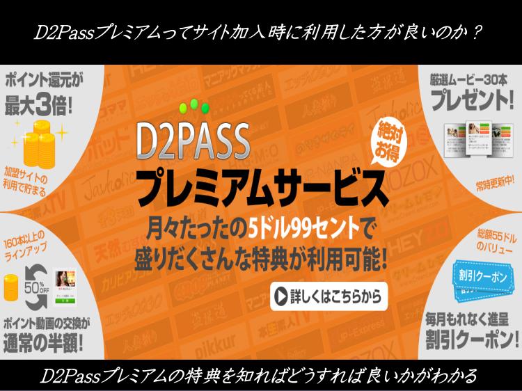 D2Passプレミアムってサイト加入時に利用した方が良いのか?