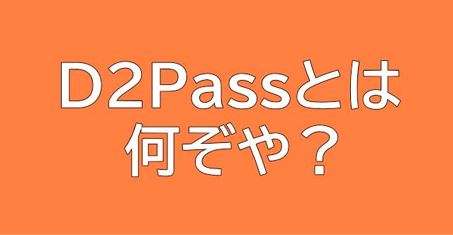 D2PASSとは何ぞや