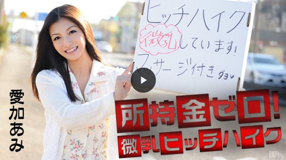 愛加あみ出演の無修正カリビアンコム作品タイトル一覧