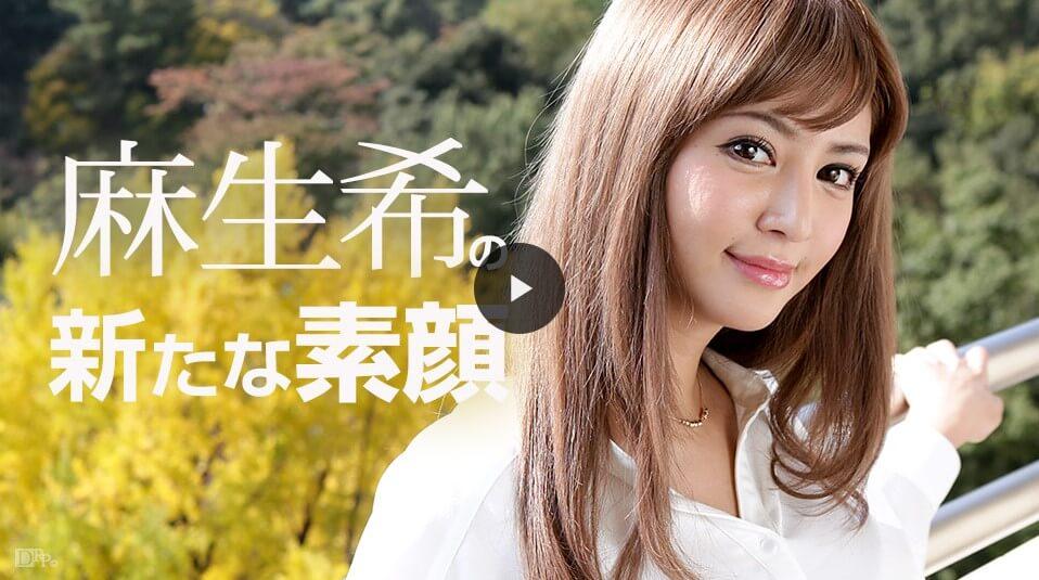 麻生希出演の無修正カリビアンコム作品タイトル一覧