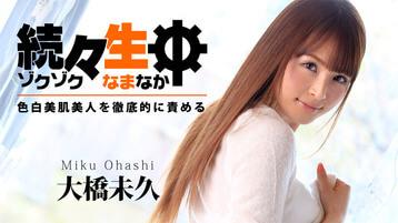 大橋未久出演の無修正Heyzo作品タイトル一覧