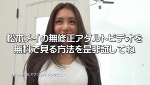 松本メイの無修正アダルトビデオ画像&サイト別出演作品一覧