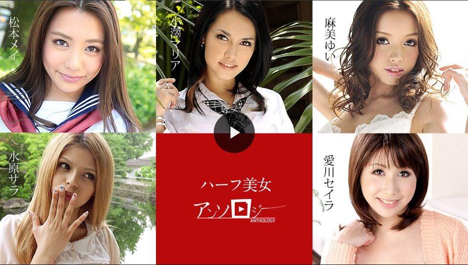 【VIP】ハーフ美女アンソロジー【サンプル動画像】