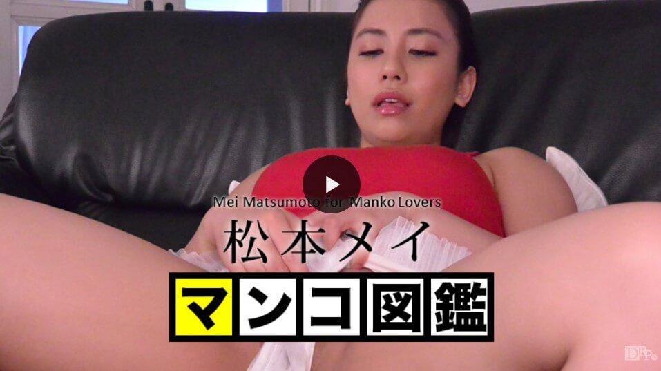 【年間】マンコ図鑑 松本メイ【サンプル動画像】