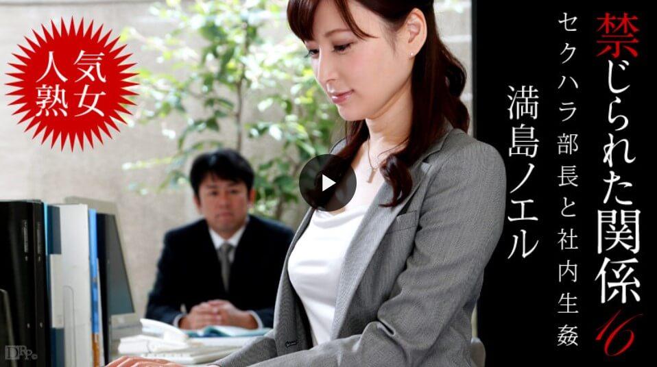 満島ノエル出演の無修正カリビアンコム作品タイトル一覧