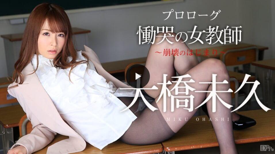 大橋未久出演の無修正カリビアンコム作品タイトル一覧