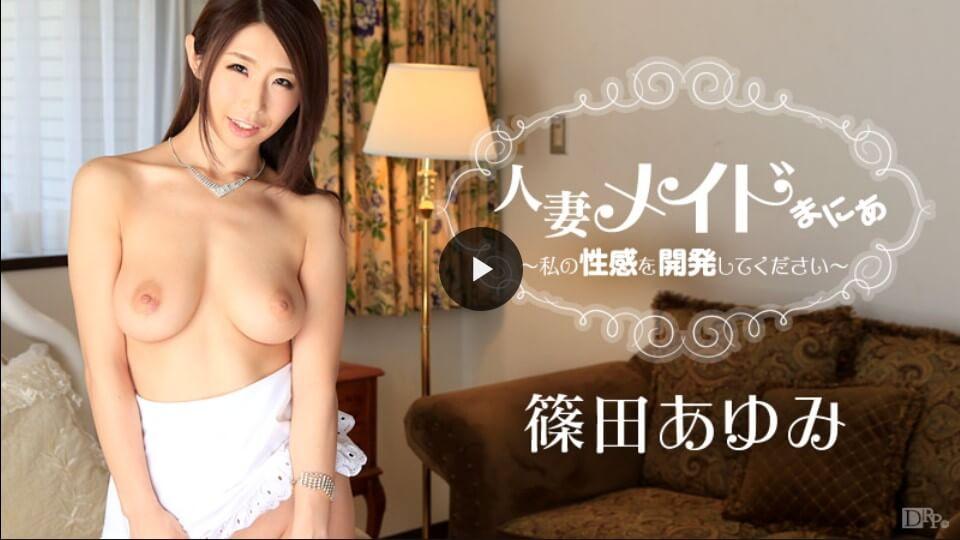 篠田あゆみ出演の無修正カリビアンコム作品タイトル一覧