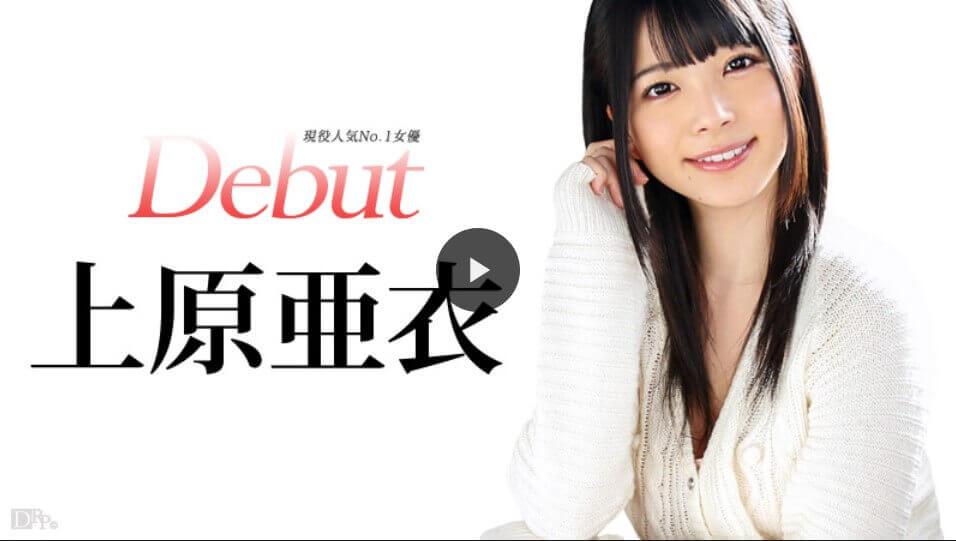 上原亜衣無修正作品「Debut Vol.20 ~現役人気No.1女優、上原亜衣解禁~」画像