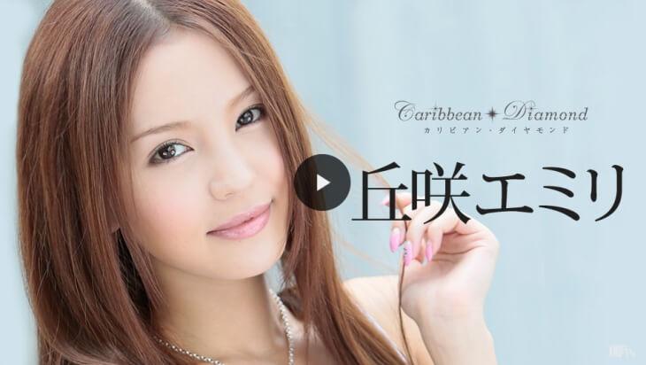 【超VIP】カリビアン・ダイヤモンド Vol.5 丘咲エミリ画像