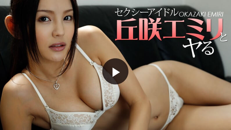 丘咲エミリHeyzo無修正動画作品タイトル一覧
