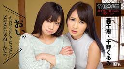 THE 未公開 ~葵千恵と千野くるみに罵られたい