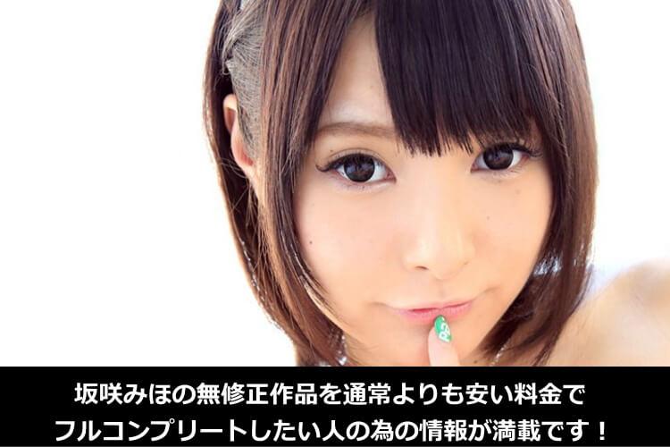 坂咲みほの無修正動画を配信する有料アダルトサイトと全作品タイトル一覧をご紹介