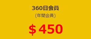 360日会員の料金