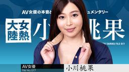 AV撮影現場を収録する無修正動画シリーズ「女熱大陸」出演女優リスト